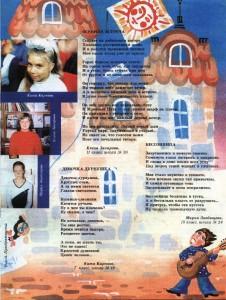 Костёр 2003 № 1
