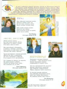 Костёр 2003 № 7