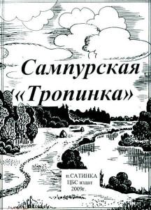 "Сампурская ""Тропинка"""
