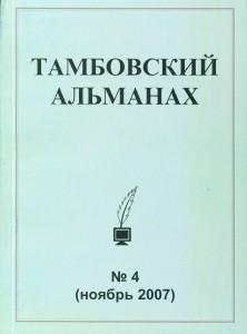 Тамбовский альманах 2007 № 4