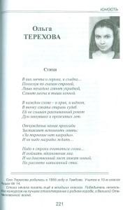 Тамбовский альманах 2012 № 12