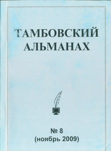 Тамбовский альманах 2009 № 8